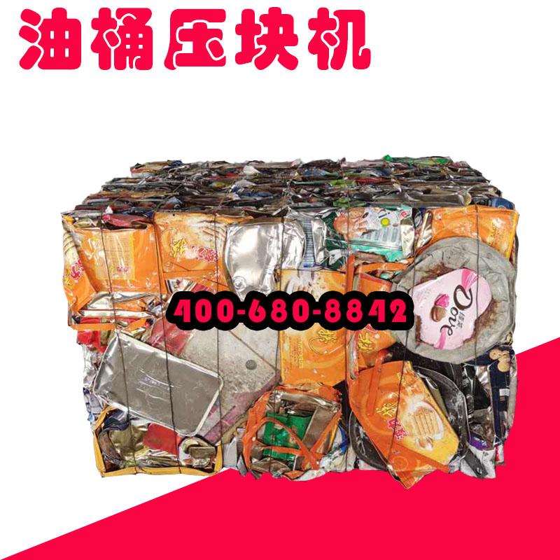 垃圾中转站油桶压块机【适合量大单位压块】