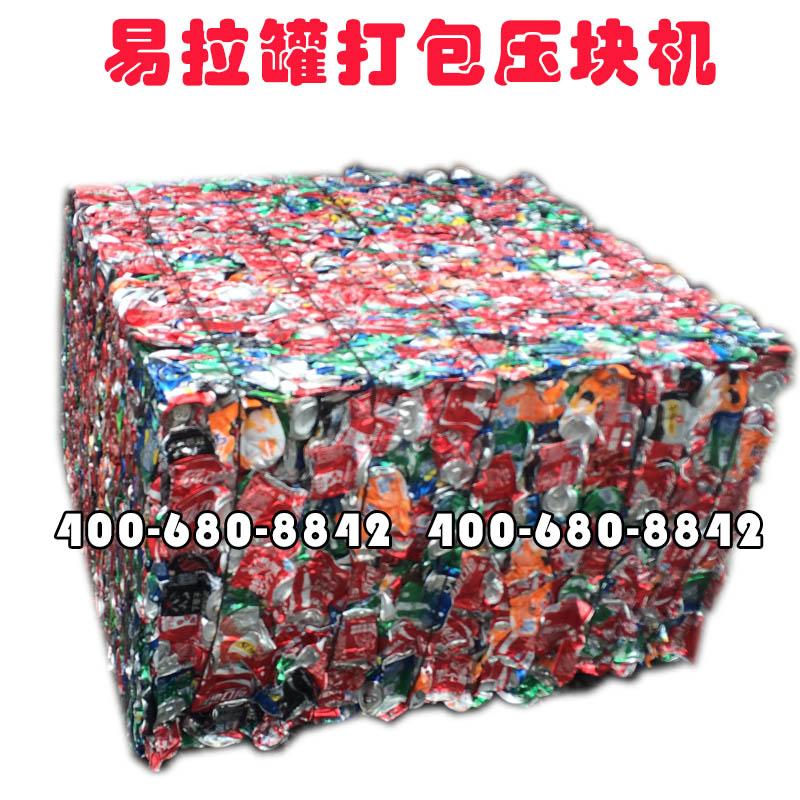 塑料瓶易拉罐压块机 可选配输送带送料