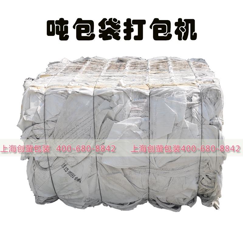 吨包袋压缩打包机