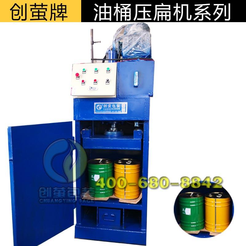 小型铁皮空油桶压扁机立式油桶打包机防爆定做